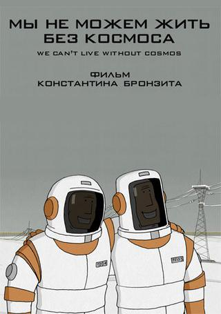 We Can't Live Without Cosmos Director: Konstantin Bronzit
